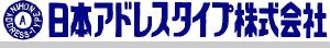 日本アドレスタイプ株式会社